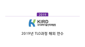 [국가과학기술인력개발원] 2019 전략형 TLO과정 해외연수