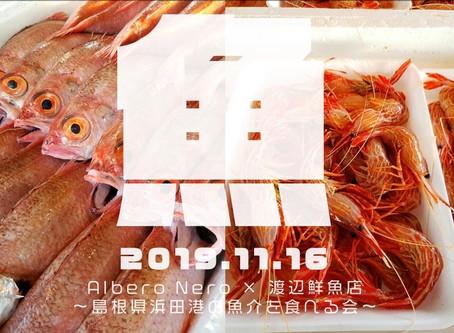 ~島根県浜田港の魚介を食べる会~
