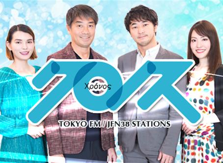 【ラジオ生出演!!】9/4(火)7:20〜!