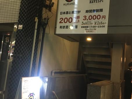 日本酒呑み比べ店舗紹介その2:KURAND SAKE MARKET 上野店(東京 上野)