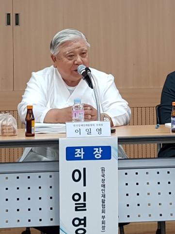 토론회 좌장을 맡으신 한국장애인재활협회 이일영 부회장님