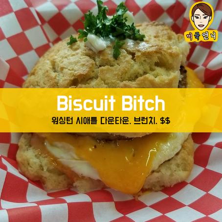 [맛집/워싱턴 Seattle/브런치/$$] Biscuit Bitch