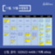 11월-시간표.jpg