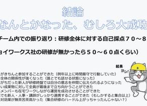 JOWLテレワーク研究会#03 まとめ