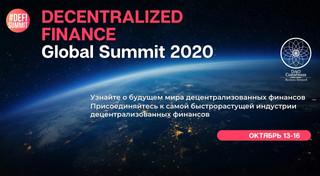 DeFi Global Summit 2020 - масштабная онлайн конференция по децентрализованным финансам