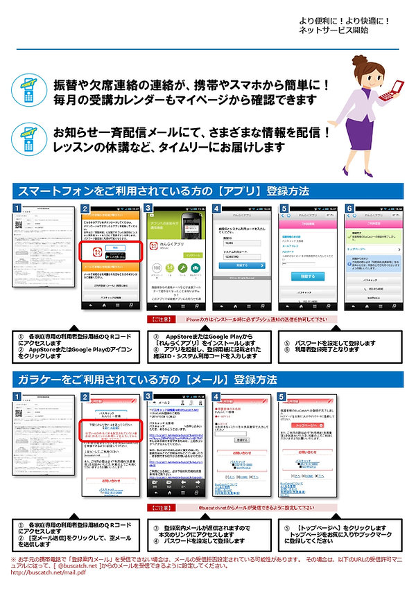 れんらくアプリ_page-0001.jpg