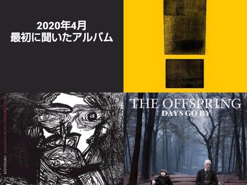 2020 April Album Wrap-Up / 2020年4月のアルバムまとめ
