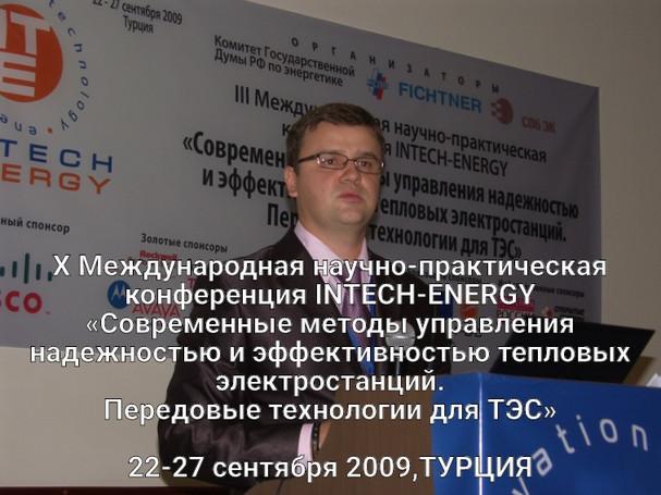 X Конференция INTECH-ENERGY в Турции