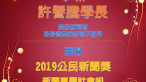 恭賀!本所許譽騰學長榮獲2019公民新聞獎社會組優勝