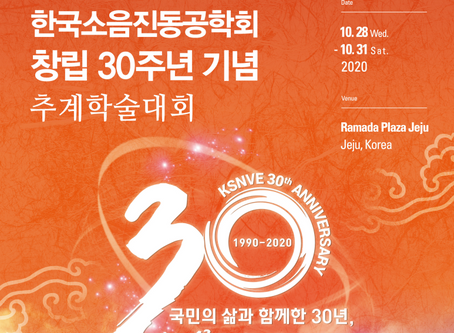 2020 한국소음진동공학회 추계학술대회 참가