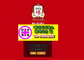 [먹튀확정] 10월 19일 정관장먹튀 enema735.com 토토사이트 먹튀검증사이트 안전놀이터 검증사이트 메이저저장소