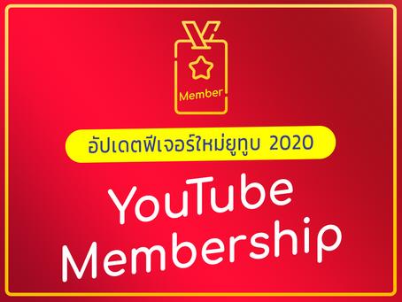 สมาชิกช่อง (YouTube Membership) ฟีเจอร์ใหม่ YouTube 2020