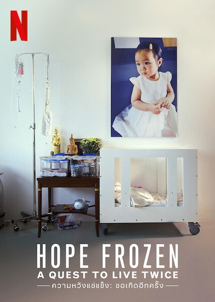 the film poster shows a cot next to medical equipment with a small thai girl in a white dress in a picture behind