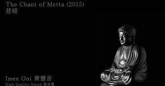 紹介 The Chant of Metta 2015 慈經 _ Imee Ooi 黃慧音