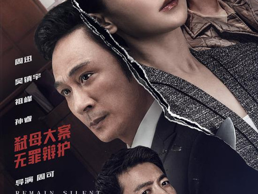 "New prosecutor movie ""Remain silent"" in theater on August"