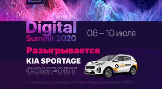 Digital Summit 2020 - крупнейший 5-дневный саммит в сфере блокчейн технологий и бизнеса