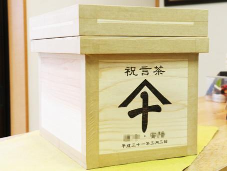 茶箱に文字や絵柄を入れて、自分だけのオリジナル茶箱を。