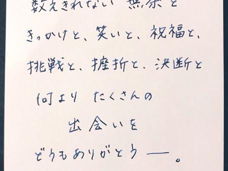 【手書き】令和前夜