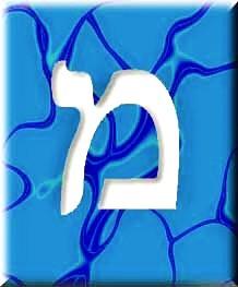 Imagen obtenida gracias a https://es.chabad.org/library/article_cdo/aid/700484/jewish/Mem.htm