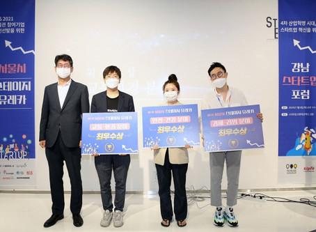 서울시, 2021년 CES (가전 전시회) 북미 라스베가스 동행할 혁신기업 웨인힐스벤처스 선발
