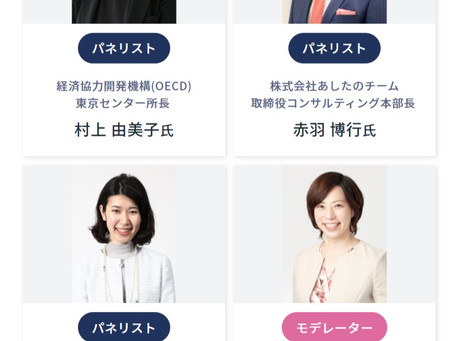 【イベント登壇】横浜女性ネットワーク会議&ウーマンビジネスフェスタの分科会でモデレータ登壇いたします