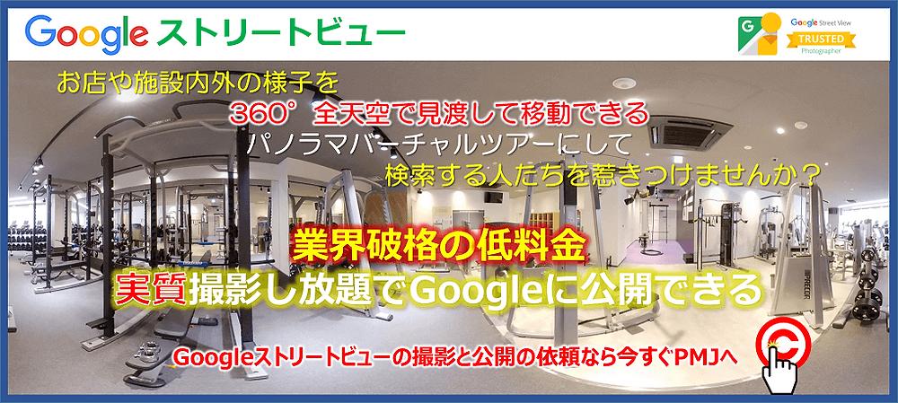格安Googleストリートビューの撮影と公開の依頼