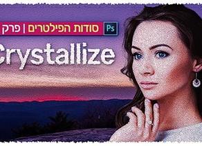 סודות הפילטרים 9 - Crystallize