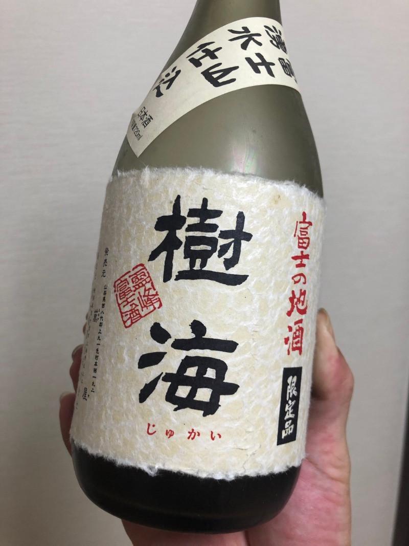 """富士山限定地酒""""樹海"""""""