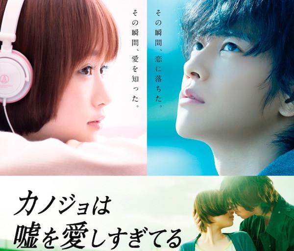 Poster do J-filme: Kanojo wa uso wo aishisugiteru