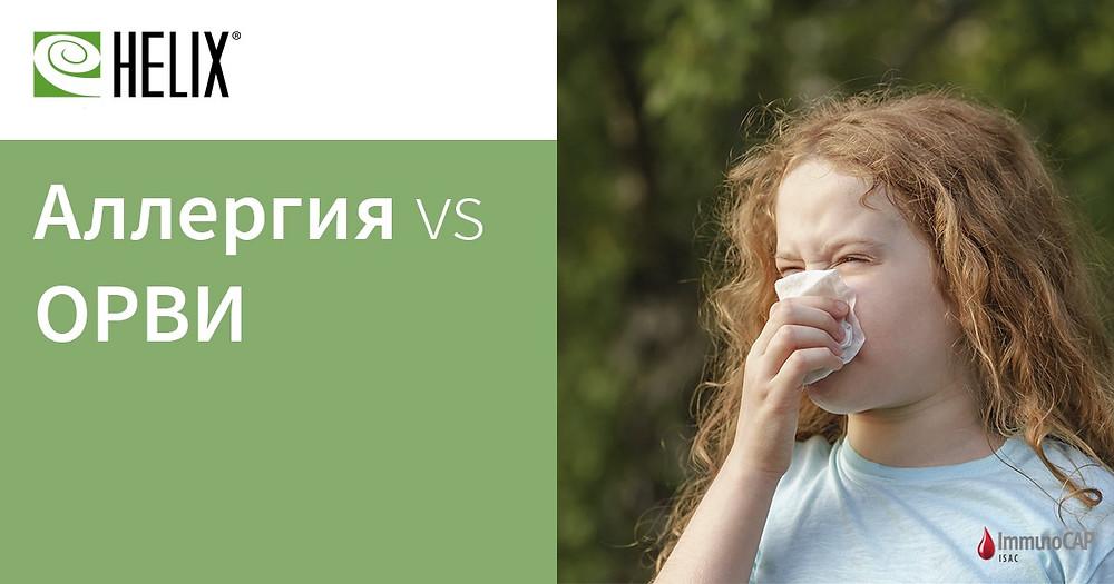 Симптомы аллергии очень похожи на симптомы вирусной инфекции, в том числе на симптомы COVID-19