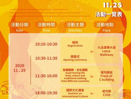 活動|2020南華大學國際藝文節