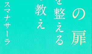 「パティパダー智慧の扉」勉強会  9月15日(日曜日) 午後1時〜4時30分