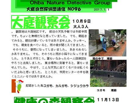 大庭自然探偵団通信 No.96