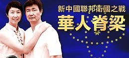新中國聯邦
