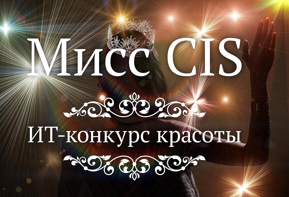 Всероссийский ежегодный конкурс красоты «Mисс CIS» среди девушек работающих в ИТ-сфере