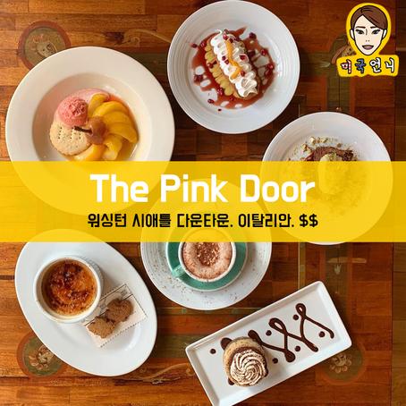 [맛집/워싱턴 Seattle/이탈리안/$$] The Pink Door