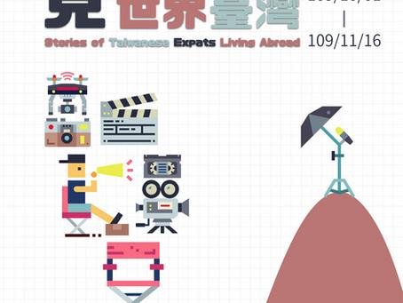競賽|【僑務委員會】短影音徵件競賽-僑見世界台灣