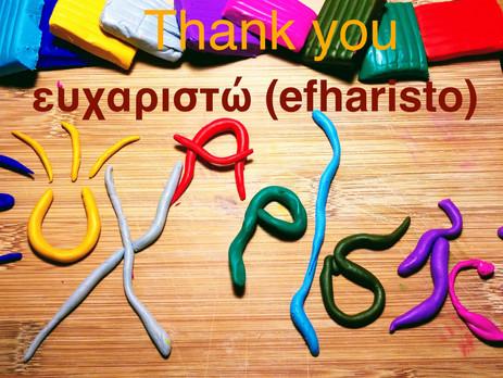 Ευχαριστώ (efharisto) ~ Τhank (you)