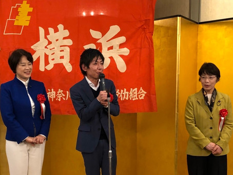 神奈川土建一般労働組合横浜支部
