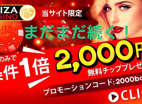 パイザカジノ 無期限で新規登録で2000円もらえます。当サイト限定プロモーション