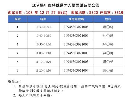 招生|109學年度傳播學系特殊選才面試公告