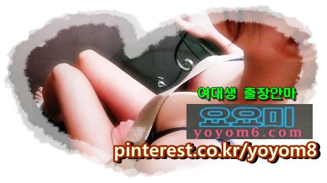 김포후불출장샵 소개 + 요요미김포출장안마 - {김포출장안마} 최고의 출장서비스 김포콜걸(연애)