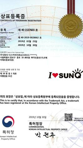 I♥SUNQ 상표등록