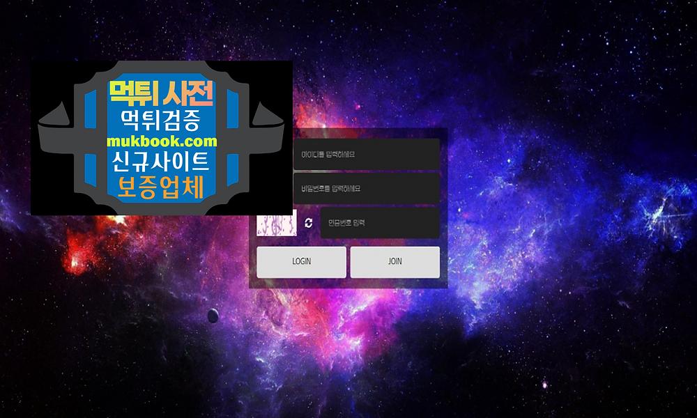 i-rocks 먹튀 KUU889.COM - 먹튀사전 신규토토사이트 먹튀검증