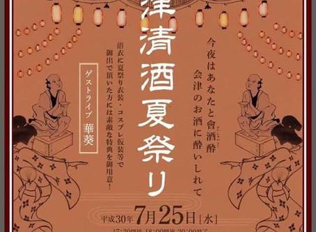 8/25(水)は会津清酒祭り!