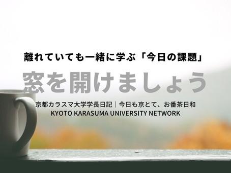 今日も京とて、お番茶日和|京都カラスマ大学学長日記(4/15)