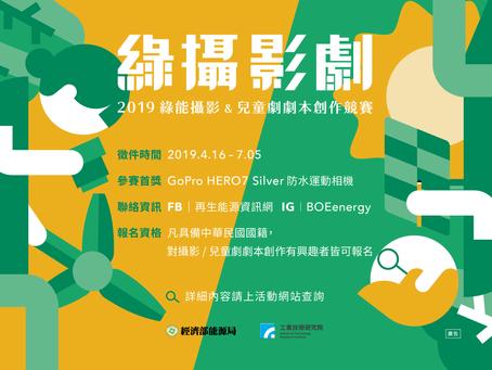 競賽|2019綠攝影劇 再生能源攝影/兒童劇劇本創作競賽