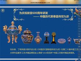 中国七宝焼「景泰藍」の東京エキシビジョン開催に協力してほしい【イベント】
