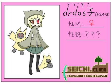 【公式キャラ紹介】drdos子