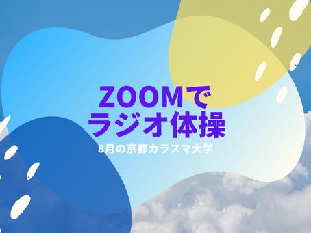 8月の「zoomでラジオ体操」集合場所